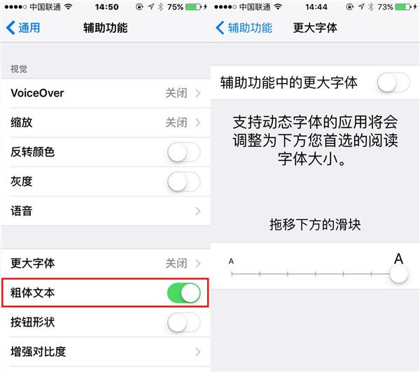 iPhone6s如何调整系统字体大小