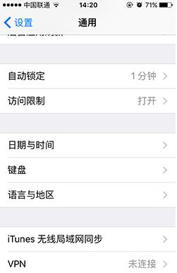 iOS9如何设置30秒自动锁屏