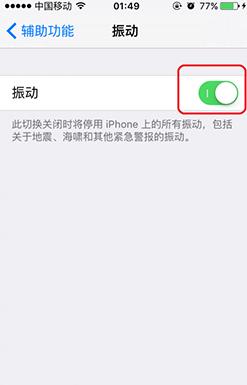 如何禁用iOS9里的所有振动