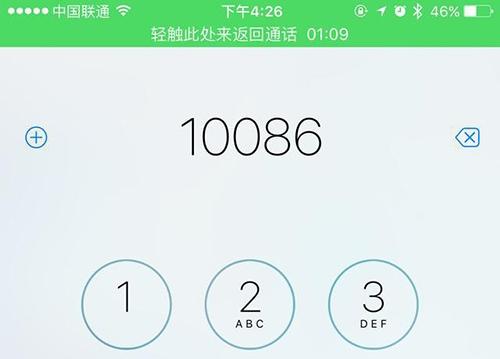 iPhone通话中如何快速打开拨号键盘