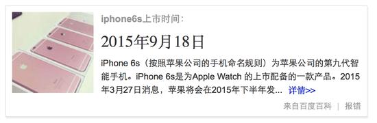 每次发布iPhone 你总会看到这些谣言