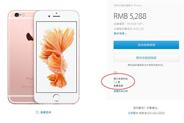 官方iPhone 6s随便买 黄牛党要哭了