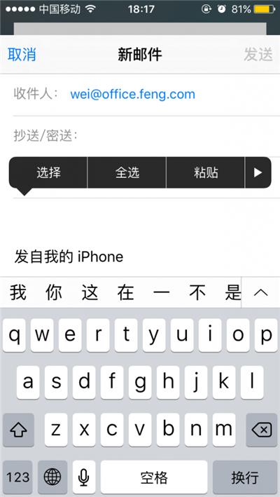 iOS 9 中,如何给邮件添加附件