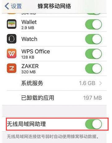 "iOS 9 中的 Wi-Fi 助理 好用还要""会用"""