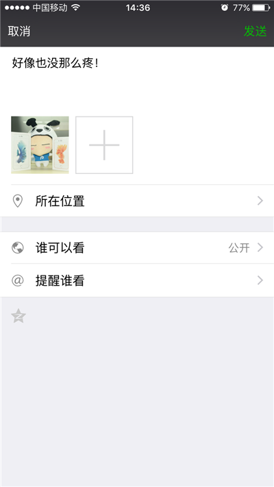 微信显示来自iPhone6s玫瑰金方法