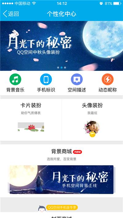 QQ空间显示来自iPhone6s玫瑰金方法