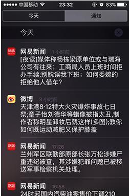 iOS9中,如何让通知中心按时间排列