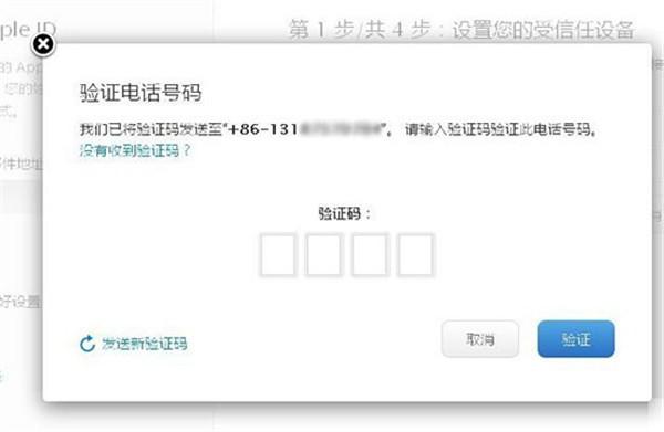 iPhone6s的Apple ID两步验证怎么打开