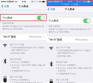 如何为iPhone6s设置无线热点