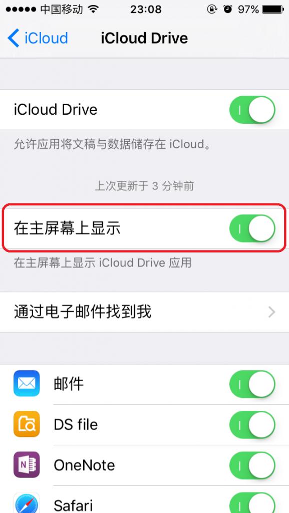 如何让iCloud Drive出现在主屏上
