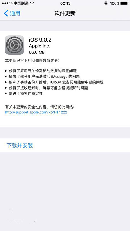 苹果推送iOS9.0.2更新:提升稳定性