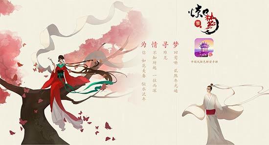 中国风唯美解密新作《惊梦》10月即将上线