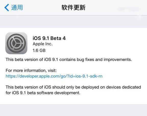 苹果iOS9.1 beta4固件下载地址及升级教程