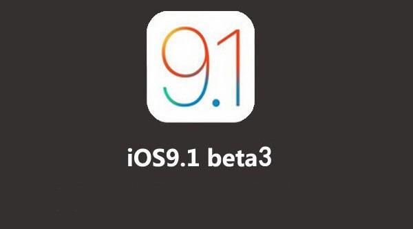 苹果iOS9.1 beta3固件下载地址及升级教程