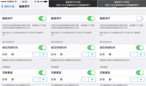 如何在iOS 9中找到并设置触摸调节