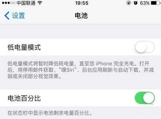 iPhone6s/6s Plus iOS9省电技巧