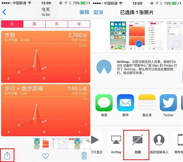 【iOS9教程】 iPhone6s怎么隐藏照片