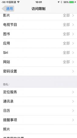 简单设置,让iOS9下载免费应用不输密码