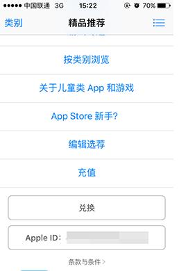 iOS9中若何更换App Store国家和地区