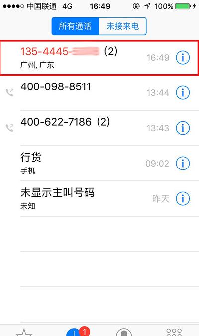 iOS9中,iPhone6s如何设置来电黑名单