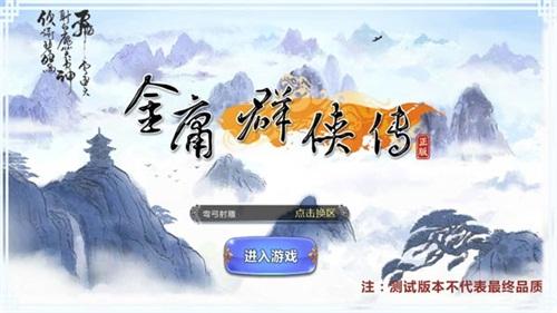 十年经典IP回归 《金庸群侠传》改编手游