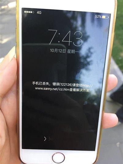 """手机变""""砖""""了:iPhone6突遭远程锁定怎么办"""
