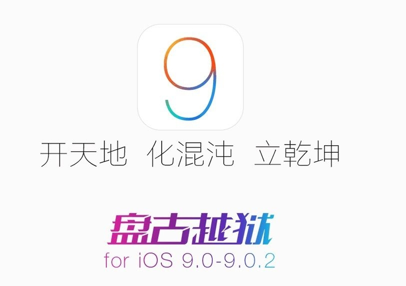 iOS 9 完美越狱来袭:支持 iOS 9.0-9.0.2