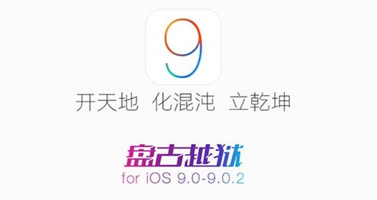 Cydia更新支持iOS9越狱:仍有很多插件不兼容