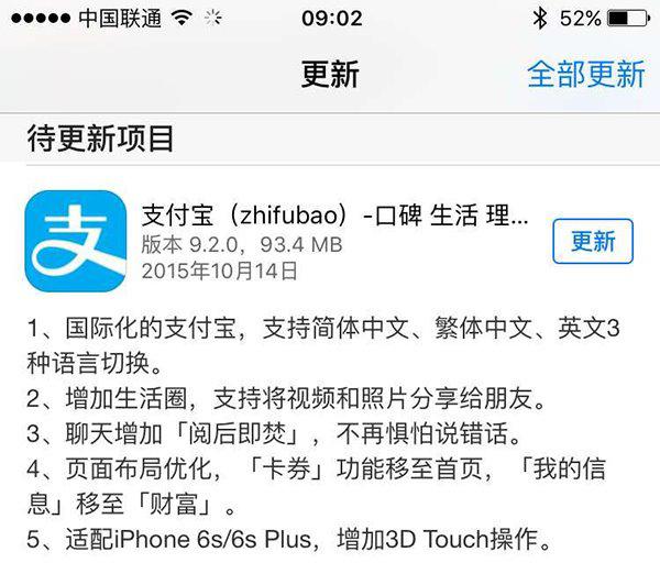支付宝iOS版9.2上架  都有哪些新功能