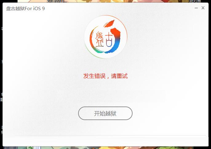 iOS9.0-9.0.2越狱问题及解决办法