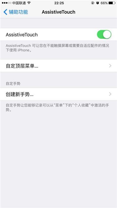 iPhone 6s/6s Plus中如何用小白点锁屏