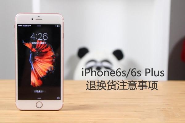 iPhone6s怎么退换货?要注意哪些问题