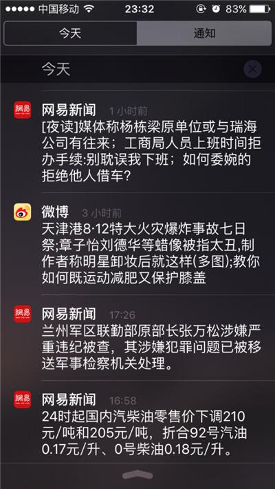 iOS 9中,如何让通知中心消息按时间排列?