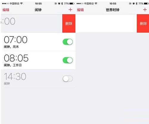 iOS9快捷操作:如何快速删除闹钟