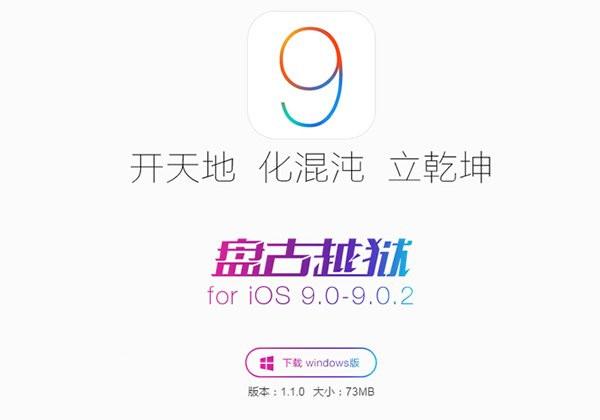 盘古团队放出1.1.0版   iOS9/9.0.2越狱成功率更高