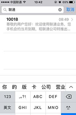iOS9中,如何快速找到想要的信息?
