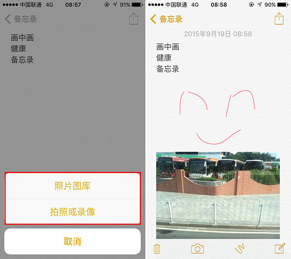 iOS9教程:iPhone6s如何给备忘录添加图片