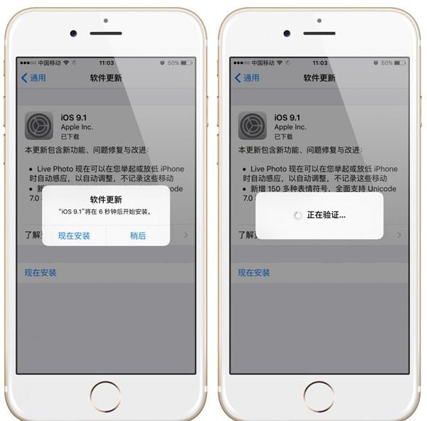 iOS 9无法满足你?升级iOS 9.1的四个理由