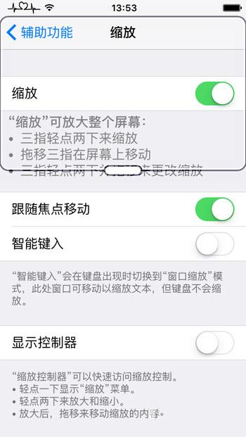 """保护眼睛,黑暗中请把iPhone调成""""弱光""""模式"""