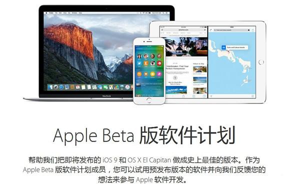 iOS 9.2首个公测版发布: 非开发者也可试用