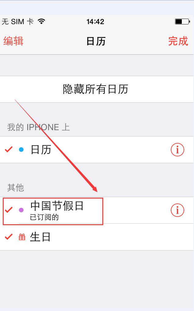 苹果iPhone6S日历怎么显示节假日?如何设置
