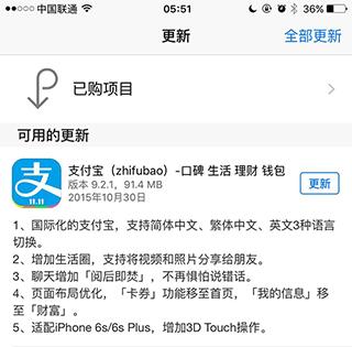 支付宝iPhone版9.2.1更新:为双11特制?