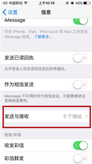 为什么我的iPhone里会出现别人的聊天内容
