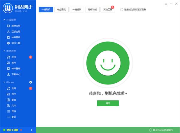 【爱思助手】iOS9.2 beta2升级教程