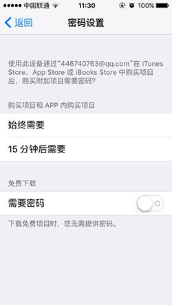 iOS9 中下载应用可以不要密码吗?如何设置