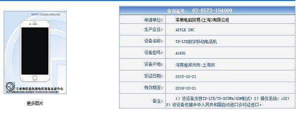 国行新版苹果iPhone6s/Plus:网络遭阉割