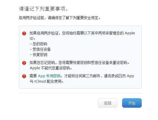 简单设置:让你的Apple ID更安全
