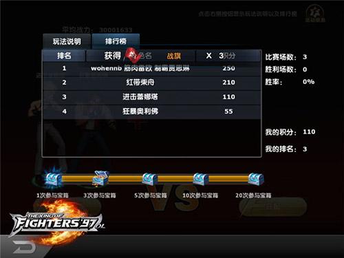 """拳皇97OL首部资料片""""大蛇前夜"""" 震撼来袭"""