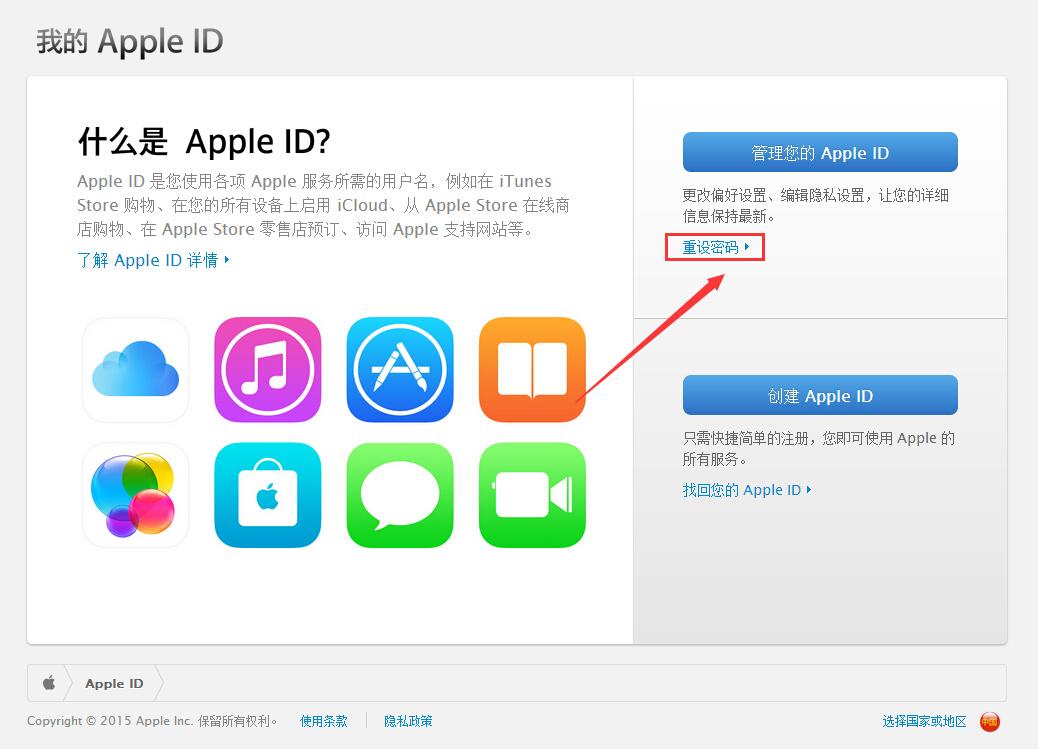 iPhone 6s Plus忘记ID密码怎么办?如何重设