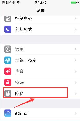 如何关闭苹果iPhone6s Plus 的限制广告跟踪